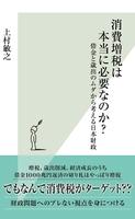 消費増税は本当に必要なのか?~借金と歳出のムダから考える日本財政~
