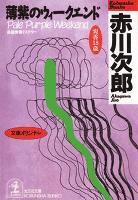 薄紫のウィークエンド~杉原爽香 十八歳の秋~