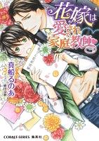 『【シリーズ】花嫁は愛され家庭教師』の電子書籍