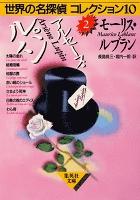 アルセーヌ・ルパン 世界の名探偵コレクション10(2)