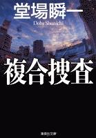 『複合捜査』の電子書籍