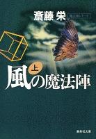 風の魔法陣 上(魔法陣シリーズ)