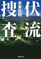 伏流捜査[捜査シリーズ]
