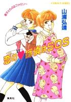 【シリーズ】恋のハート探偵はSOS