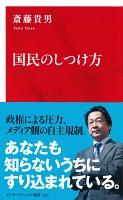 『国民のしつけ方(インターナショナル新書)』の電子書籍