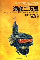 海底二万里(ジュール・ヴェルヌ・コレクション)