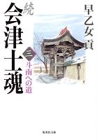 続 会津士魂 三 斗南への道