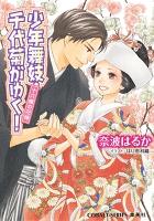 『少年舞妓・千代菊がゆく!52 十六歳の花嫁』の電子書籍