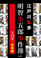 【合本版】明智小五郎事件簿(全12冊)