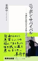 ニッポン・サバイバル