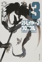 ストレイヤーズ・クロニクル ACT-3