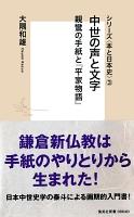 シリーズ<本と日本史>(3) 中世の声と文字 親鸞の手紙と『平家物語』