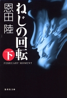 ねじの回転 FEBRUARY MOMENT(下)