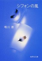 シフォンの風