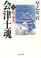 会津士魂 十三  鶴ヶ城落つ