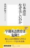 日本語はなぜ美しいのか
