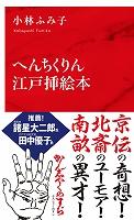 『へんちくりん江戸挿絵本(インターナショナル新書)』の電子書籍