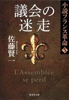 【期間限定価格】議会の迷走 小説フランス革命 5