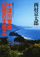 十津川警部 幻想の天橋立(十津川警部シリーズ)