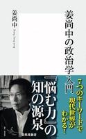 姜尚中の政治学入門