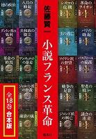 【合本版】小説フランス革命(全18巻)