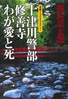 十津川警部 修善寺わが愛と死(十津川警部シリーズ)