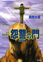 炎の蜃気楼28 怨讐の門(破壌編)
