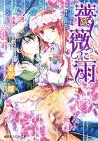『薔薇に雨 孤高の王子に捧げる初恋』の電子書籍