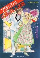 【シリーズ】フラッシュは恋の殺人迷路