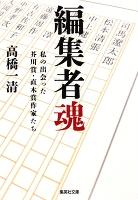 編集者魂 私の出会った芥川賞・直木賞作家たち