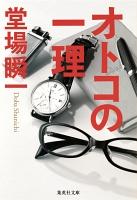 『オトコの一理』の電子書籍