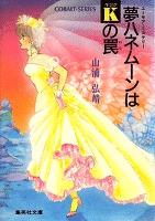【シリーズ】夢ハネムーンはキングの罠