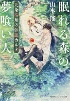 【期間限定価格】眠れる森の夢喰い人 九条桜舟の催眠カルテ
