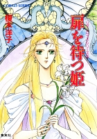 リダーロイス・シリーズ(3)扉を待つ姫