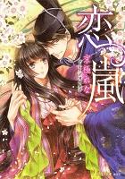 『恋嵐【イラスト付】』の電子書籍