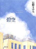 碧空(凜一シリーズ)
