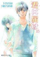 小説版 君に届け15 ~二度めのバレンタイン~【カラーイラスト付】