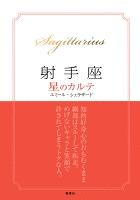 【2015~17年対応】射手座 星のカルテ【電子特別版】