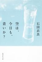 『【期間限定価格】空は、今日も、青いか?』の電子書籍