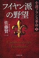 【期間限定価格】フイヤン派の野望 小説フランス革命 8