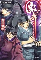 鬼舞2 見習い陰陽師と橋姫の罠