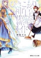 ひきこもり神官と潔癖メイド 王弟殿下は花嫁をお探しです