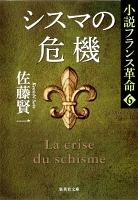 【期間限定価格】シスマの危機 小説フランス革命 6