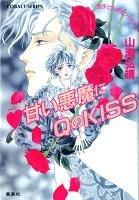 【シリーズ】ハート甘い悪魔にQ(クイーン)のKISS