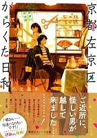 京都左京区がらくた日和 謎眠る小道具屋の凸凹探偵譚
