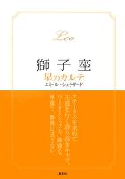 【2015~17年対応】獅子座 星のカルテ【電子特別版】