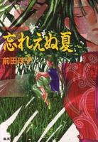 破妖の剣 外伝3 忘れえぬ夏
