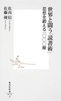 世界と闘う「読書術」 思想を鍛える一〇〇〇冊