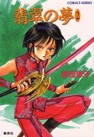 破妖の剣5 翡翠の夢2