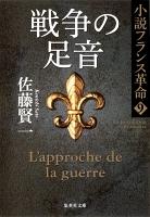 【期間限定価格】戦争の足音 小説フランス革命9